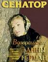 СЕНАТОР и Анна Герман